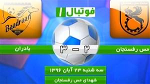 خلاصه بازی مس رفسنجان 2 - بادران تهران 3