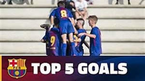 5 گل برتر آکادمی بارسلونا در هفته گذشته (28-02-97)