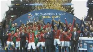 مراسم اهدای جوایز فینال لیگ قهرمانان آسیا