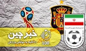 خبرچین|۱۱ آذر: از گزارش مارکا از تیم ملی ایران تا ماسک راموس
