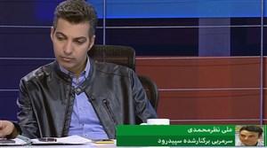 صحبت های نظر محمدی سرمربی بر کنار شده سپید رود