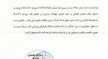 درخواست تغییر مالکیت نفت تهران