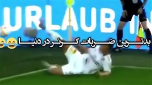 بدترین ضربات کرنر در دنیا