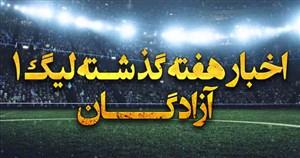 اخبار هفته لیگ دسته 1 (24-12-97)