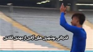 قدردانی بوشهری های آزادی از مهدی قائدی