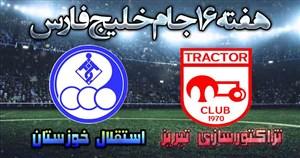 خلاصه بازی تراکتورسازی 3 - استقلال خوزستان 0