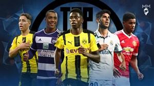 10 بازیکن برتر جوان سال 2017