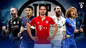 برترین مدافعان دنیای فوتبال در فصل 18-2017 (قسمت اول )