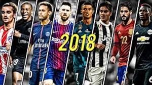 بهترین دریبل های ستارگان فوتبال در فصل 18-2017 (قسمت اول)