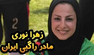 زهرا نوری مادر راگبی ایران