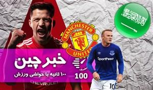 خبرچین|۳ بهمن: یونایتد پردرآمدترین باشگاه دنیا و ملیپوشان عربستانی در لالیگا