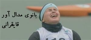 سونیا گماری بانوی مدال آور قایقرانی