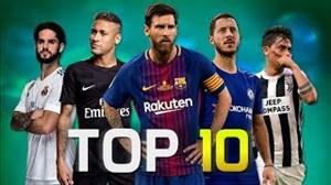 10 دریبلر برتر حال حاضر فوتبال جهان (بخش 1)