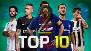 10 دریبلر برتر حال حاضر فوتبال جهان (بخش 2)