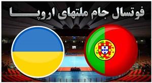 خلاصه فوتسال پرتغال 5 - اکراین 3