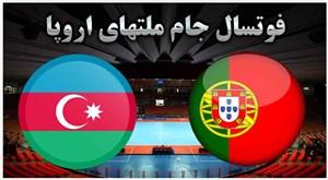 خلاصه فوتسال پرتغال 8 - آذربایجان 1