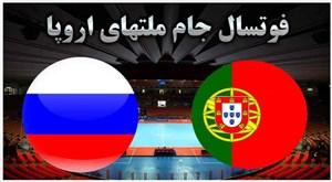 خلاصه فوتسال پرتغال 3 - روسیه 2