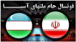 خلاصه فوتسال ایران 7 - ازبکستان 1 ( قهرمانی آسیا )