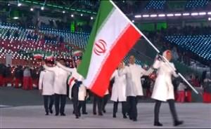 کاروان ایران در  المپیک زمستانی پیونگچانگ 2018