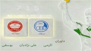 کارشناس داوری بازی استقلال تهران - سپیدرود رشت