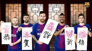 جشن سال جدید چینی در باشگاه بارسلونا!
