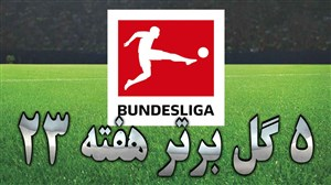 5 گل برتر بوندسلیگا در هفته 23