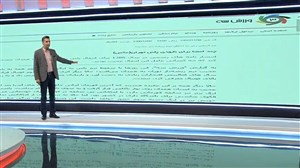 ماجرای نامه نماینده مجلس برای انتقال پاس به همدان(بخش دوم)