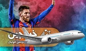 خبرچین|۱۳ اسفند: مصدومیت رونالدو و عذرخواهی خط هوایی از مسی