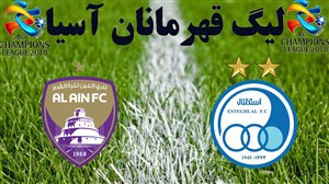 خلاصه بازی استقلال 1 - العین امارات 1