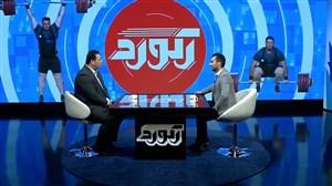 با سعید علیحسینی درباره کیانوش رستمی و دیگر وزنهبرداران