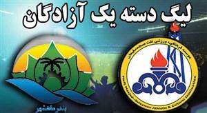 خلاصه بازی نفت مسجد سلیمان 1 - شهرداری ماهشهر 1