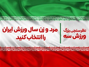 بهترینهای ورزش ایران- انتخاب کنید