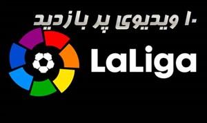 10 ویدیوی پربازدید لیگ اسپانیا لالیگا در سال 96