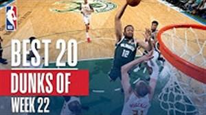 20 اسلم دانک هفته 22 لیگ بسکتبال NBA