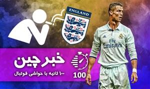 خبرچین|۱۱ فروردین: از تنباکوی خیس در فوتبال انگلستان تا تلاش رئال برای ماندن رونالدو