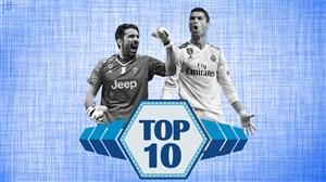 تاپ ۱۰ | 10 تقابل جذاب رئال مادرید و یوونتوس در لیگ قهرمانان اروپا