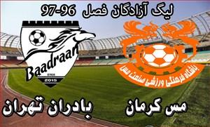خلاصه بازی مس کرمان 0 - بادران تهران 0