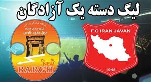 خلاصه بازی برق جدید شیراز 1 - ایرانجوان بوشهر 1