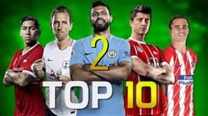 10 مهاجم برتر حال حاضر فوتبال (بخش 2)