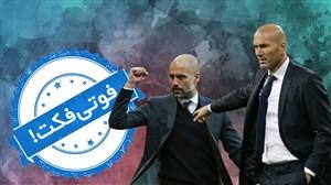 فوتی فکت | ۲7 فروردین-از قهرمانی گواردیولا در لیگ جزیره تا ۱۰۰ اُمین پیروزی زیدان در رئال مادرید