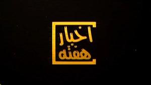 اخبار هفته لیگ دسته یک ( 05-11-97)