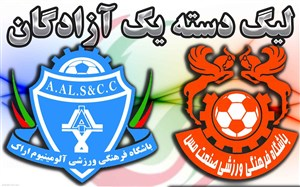 خلاصه بازی آلومینیوم اراک 0 - مس کرمان 0
