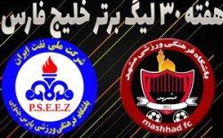 خلاصه بازی سیاه جامگان 0 - پارس جنوبی جم 1