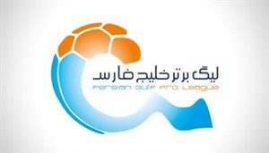 گلهای برتر هفته سوم لیگ برتر ایران فصل 98-97