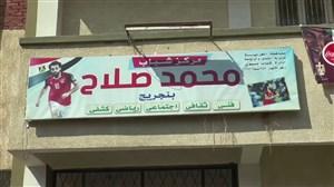 گشتی در محله کودکی محمد صلاح در مصر (زیرنویس فارسی)