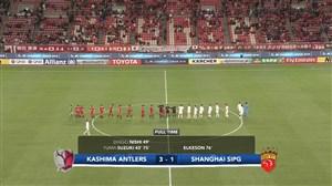 خلاصه بازی کاشیما آنتلرز 3 - شانگهای 1