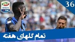 گلهای دیدارهای هفته 36 لیگ سری آ ایتالیا