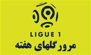 مرور گلهای هفته 37 لیگ لوشامپیونه فرانسه