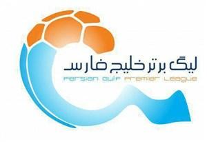 برنامه مسابقات معوقه لیگ برتر اعلام شد