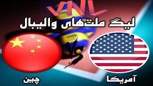 خلاصه والیبال آمریکا 3 - چین 0 (لیگ ملت ها)
